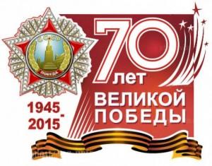 70_let_pobedy